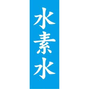 のぼり 天然水 水素水 のぼり旗|sendenjapan