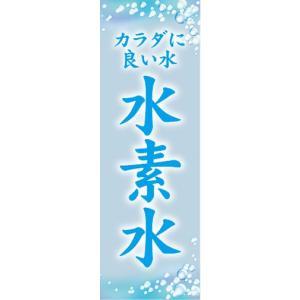 のぼり 天然水 カラダに良い水 水素水 のぼり旗|sendenjapan