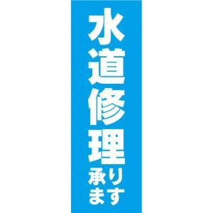 のぼり 水道 修理 水道修理承ります のぼり旗|sendenjapan