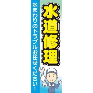 のぼり 水道 修理 水道修理 水まわりのトラブルお任せください! のぼり旗|sendenjapan