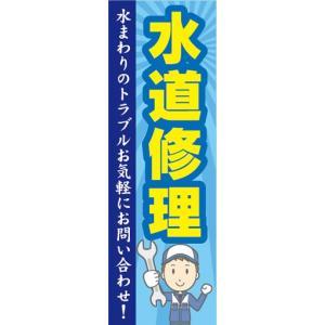 のぼり 水道 修理 水道修理 水まわりのトラブルお気軽にお問い合わせ のぼり旗|sendenjapan
