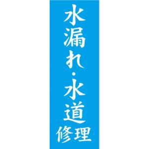 のぼり 水道 修理 水漏れ・水道 修理 のぼり旗|sendenjapan