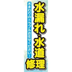 のぼり 水道 修理 水漏れ・水道 修理 水まわりのトラブルお任せください! のぼり旗|sendenjapan