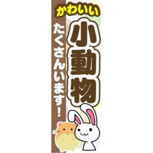 のぼり のぼり旗 かわいい小動物 たくさんいます!|sendenjapan