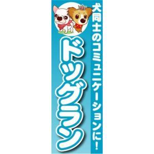 のぼり のぼり旗 ドッグラン 犬同士のコミュニケーションに!|sendenjapan