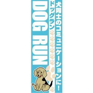 のぼり のぼり旗 ドッグラン DOG RUN|sendenjapan