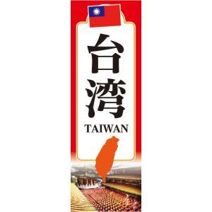 のぼり アジア 台湾 TAIWAN のぼり旗|sendenjapan