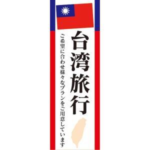 のぼり 旅行 ツアー 海外旅行 台湾旅行 のぼり旗 sendenjapan