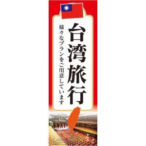 のぼり 旅行 ツアー 海外旅行 台湾旅行 様々なプランをご用意しています のぼり旗 sendenjapan