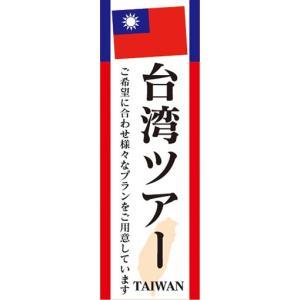 のぼり 旅行 ツアー 海外旅行 台湾ツアー 様々なプランをご用意しています のぼり旗 sendenjapan