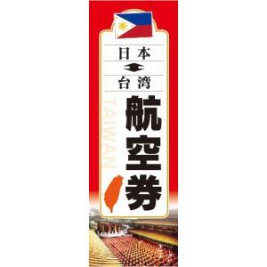 のぼり 旅行 ツアー 海外旅行 日本 台湾 航空券 のぼり旗 sendenjapan