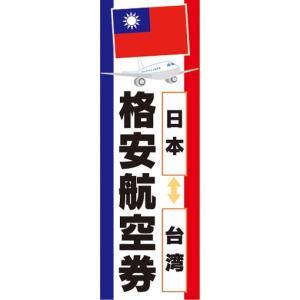 のぼり 旅行 ツアー 海外旅行 日本 台湾 格安航空券 のぼり旗 sendenjapan