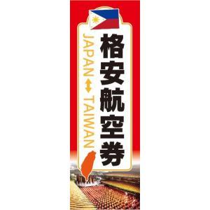 のぼり 旅行 ツアー 海外旅行 JAPAN  TAIWAN 格安航空券 日本 台湾 のぼり旗 sendenjapan