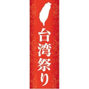 のぼり アジア 台湾祭り のぼり旗|sendenjapan