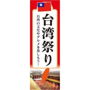 のぼり アジア 台湾祭り 台湾の文化やグルメを楽しもう! のぼり旗|sendenjapan