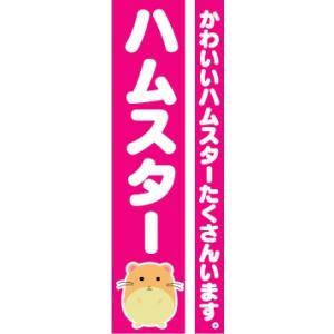 のぼり のぼり旗 ハムスター かわいいハムスターたくさんいます。|sendenjapan