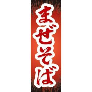 のぼり ラーメン 拉麺 まぜそば のぼり旗|sendenjapan