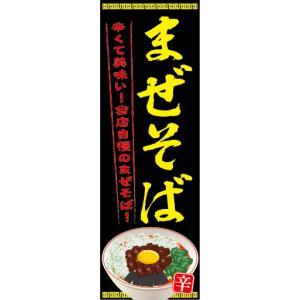 のぼり ラーメン 拉麺 まぜそば 辛くて美味い!当店自慢のまぜそば! のぼり旗|sendenjapan