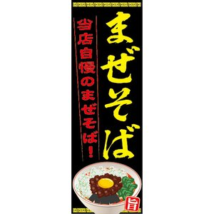 のぼり ラーメン 拉麺 まぜそば 当店自慢のまぜそば! のぼり旗|sendenjapan