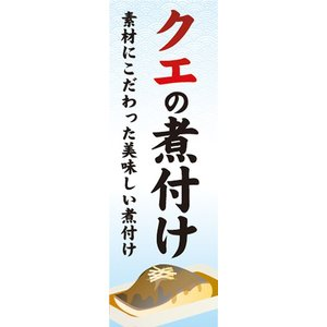 のぼり 魚料理 海鮮料理 日本の味 クエの煮付け 素材にこだわった美味しい煮付け のぼり旗|sendenjapan