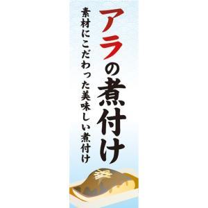 のぼり 魚料理 海鮮料理 日本の味 アラの煮付け 素材にこだわった美味しい煮付け のぼり旗|sendenjapan