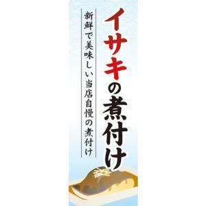 のぼり 魚料理 海鮮料理 日本の味 イサキの煮付け のぼり旗|sendenjapan