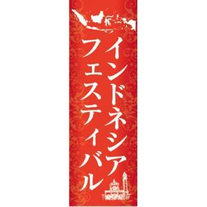 のぼり アジア インドネシア フェスティバル のぼり旗|sendenjapan