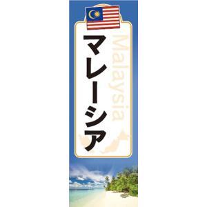 のぼり アジア マレーシア のぼり旗|sendenjapan