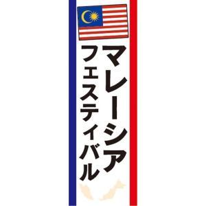 のぼり アジア マレーシアフェスティバル のぼり旗|sendenjapan