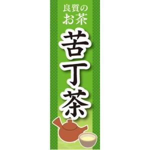 のぼり のぼり旗 苦丁茶 くうていちゃ 中国茶 sendenjapan