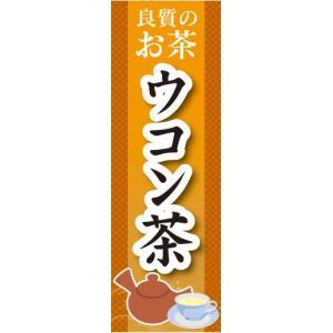のぼり お茶 良質のお茶 ウコン茶 のぼり旗|sendenjapan