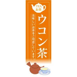 のぼり お茶 ウコン茶 美味しいお茶をご用意しています。 のぼり旗|sendenjapan
