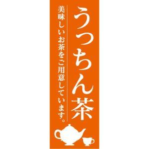 のぼり お茶 うっちん茶 美味しいお茶をご用意しています。 のぼり旗|sendenjapan