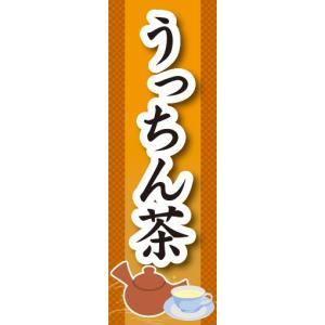 のぼり お茶 うっちん茶 のぼり旗|sendenjapan