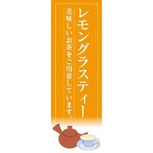 のぼり お茶 レモングラスティー 美味しいお茶をご用意しています。 のぼり旗|sendenjapan