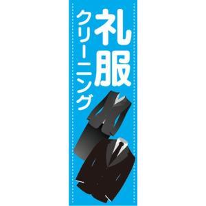 のぼり 礼服 クリーニング のぼり旗|sendenjapan