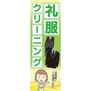 のぼり 礼服 クリーニング お気軽にご利用下さい のぼり旗|sendenjapan