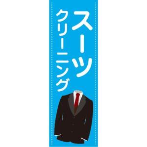 のぼり スーツ クリーニング のぼり旗|sendenjapan