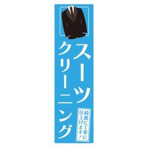 のぼり スーツ クリーニング 綺麗に丁寧に仕上げます! のぼり旗|sendenjapan