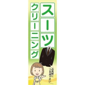 のぼり スーツ クリーニング お気軽にご利用下さい! のぼり旗|sendenjapan