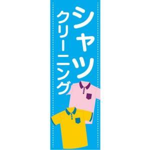 のぼり シャツ クリーニング のぼり旗|sendenjapan