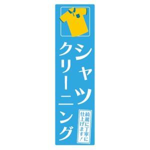 のぼり シャツ クリーニング 綺麗に丁寧に仕上げます! のぼり旗|sendenjapan