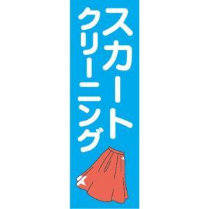のぼり スカート クリーニング のぼり旗|sendenjapan