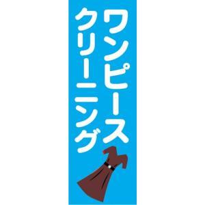 のぼり ワンピース クリーニング  のぼり旗|sendenjapan