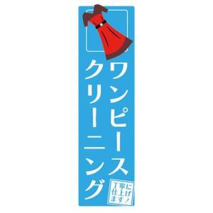 のぼり ワンピース クリーニング 丁寧に仕上げます! のぼり旗|sendenjapan