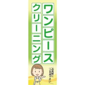 のぼり ワンピース クリーニング お気軽にご利用下さい! のぼり旗|sendenjapan