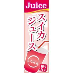 のぼり のぼり旗 スイカジュース Juice すいか