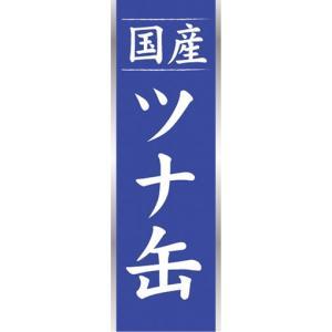 のぼり マグロ ツナ 国産 ツナ缶 のぼり旗|sendenjapan
