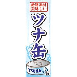 のぼり マグロ ツナ 厳選素材 美味しい ツナ缶 のぼり旗|sendenjapan