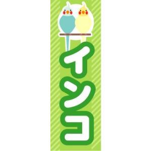 のぼり のぼり旗 インコ|sendenjapan